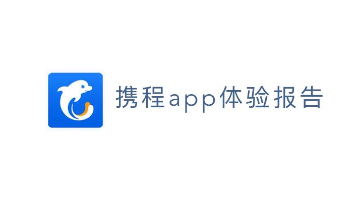 用户体验报告-携程APP