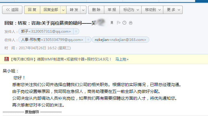 qq面试_拿到正式的offer之后已在原公司办理离职,但是入职前三天又被 ...