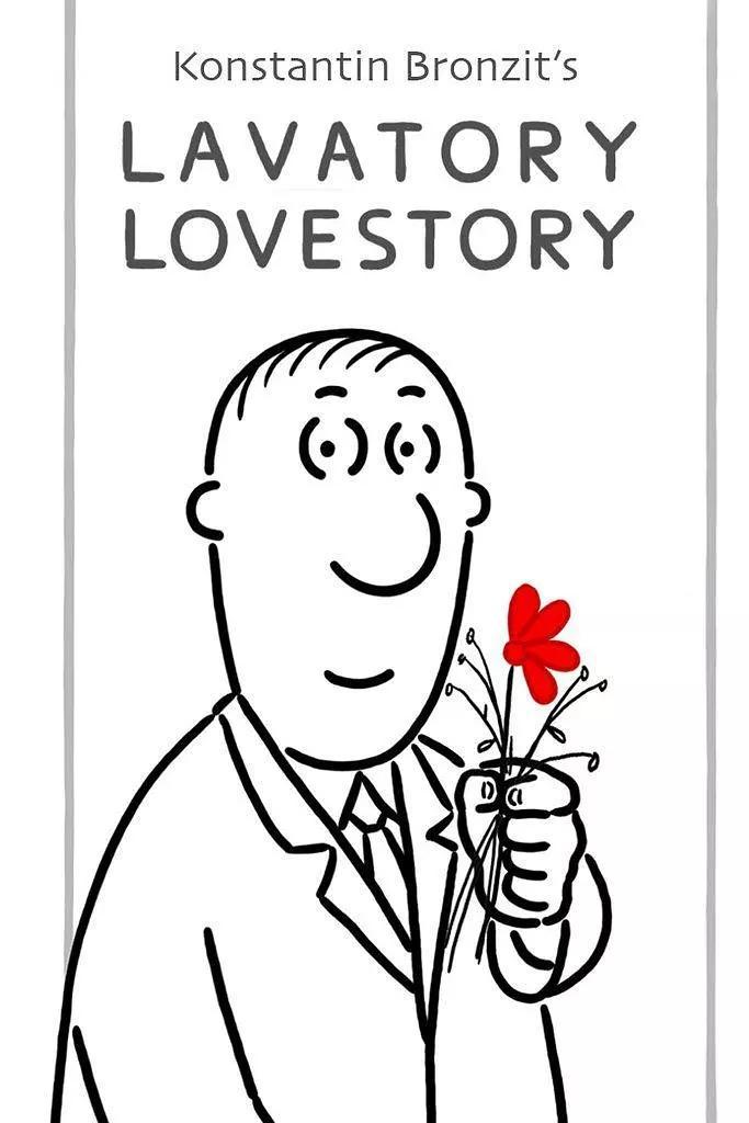 奥斯卡短片《便所爱情故事》:艺术在哪里?
