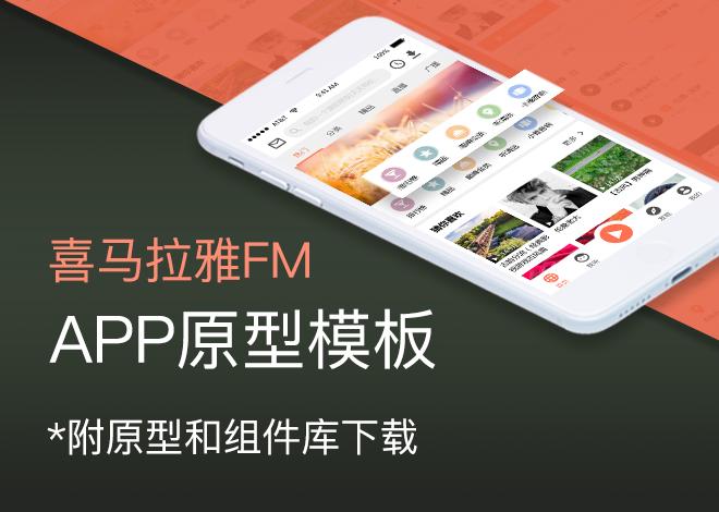 电台(喜马拉雅FM)APP原型资源分享