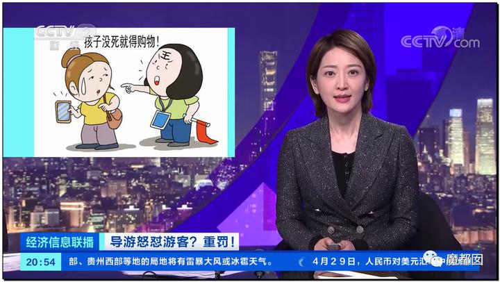 """震怒全网!云南导游骂游客""""你孩子没死就得购物""""引发爆议!12"""