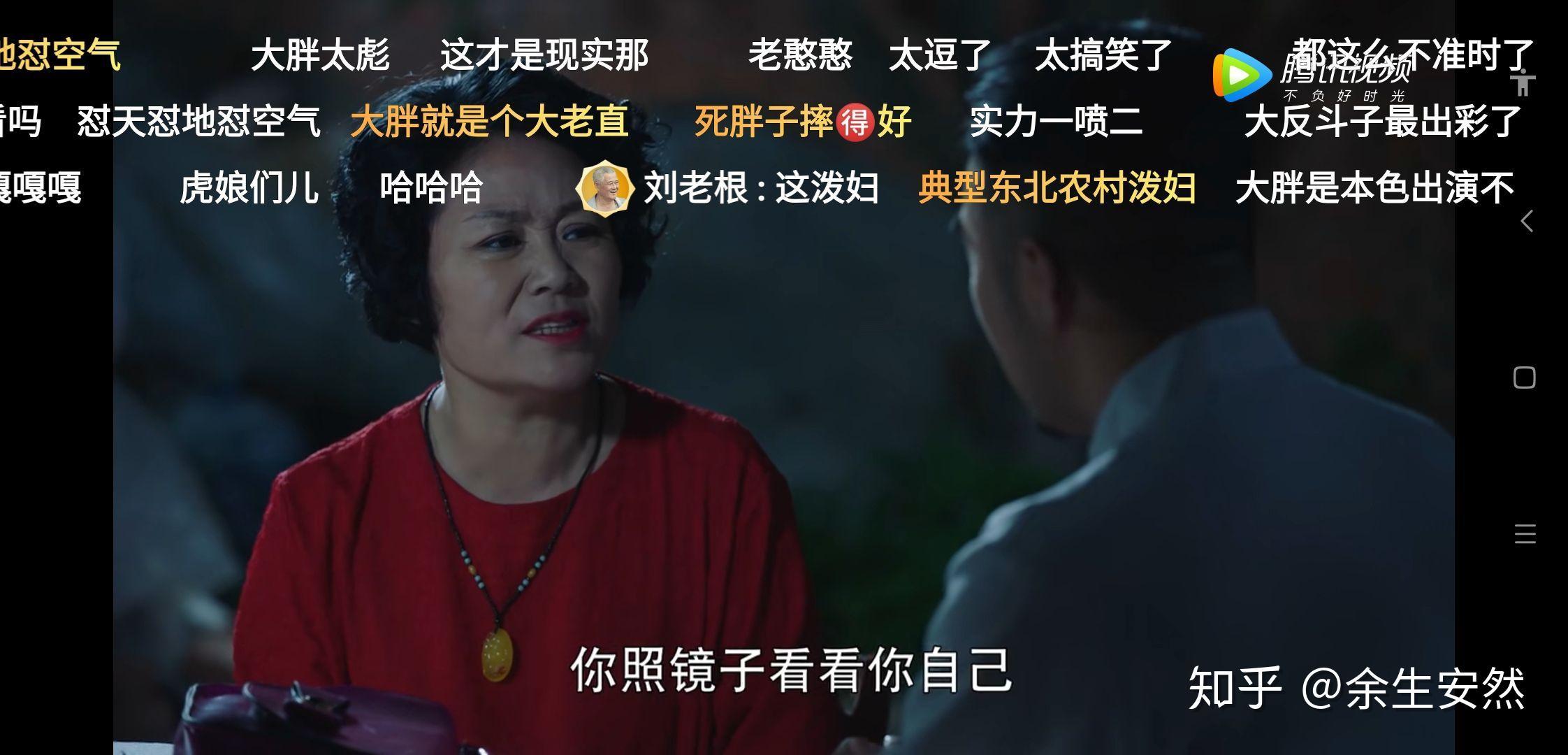 刘老根第三部免费观看 刘老根第三部手机免费