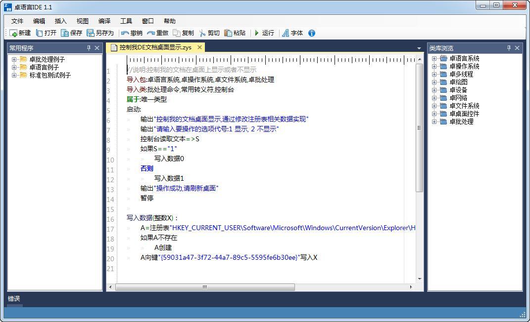 用中文编程卓语言程序控制我的文档在桌面显示