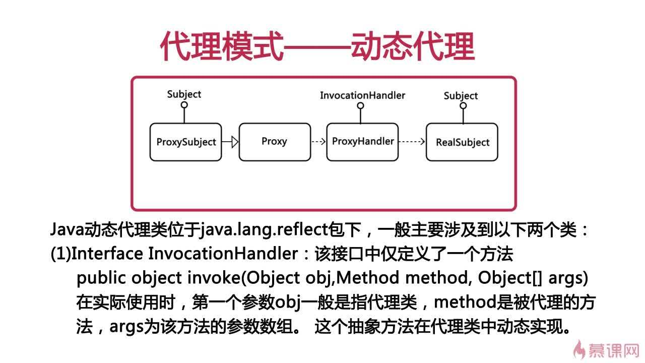 编写简陋的接口调用框架 - 动态代理学习