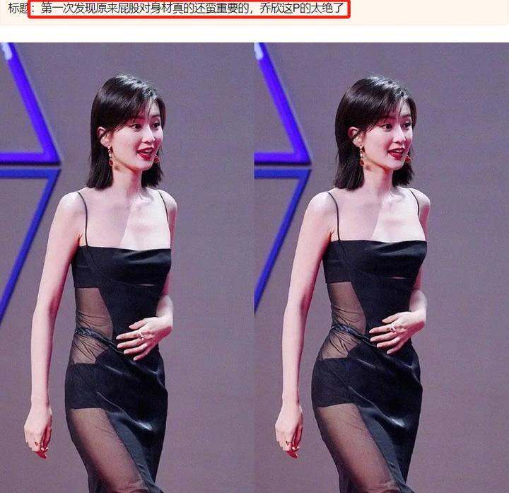 sex8 明星合成图 乔欣