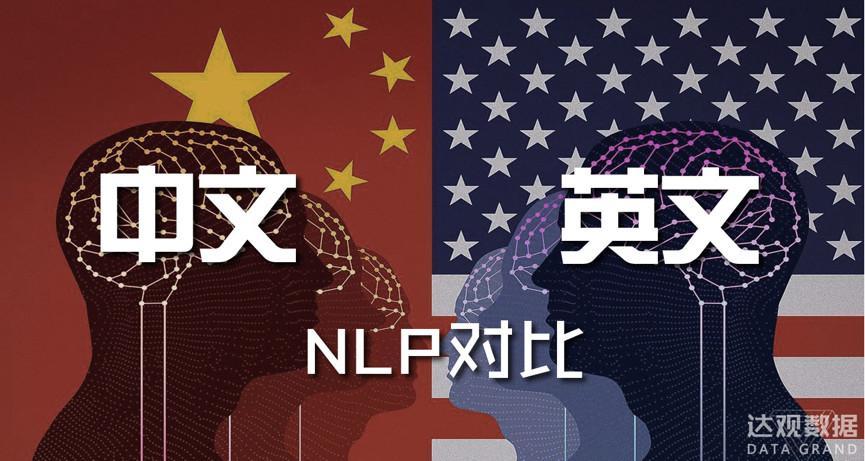 达观数据:中文对比英文自然语言处理NLP的区别综述
