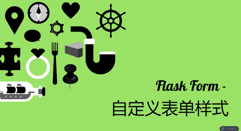 Flask表单:自定义表单样式- 知乎