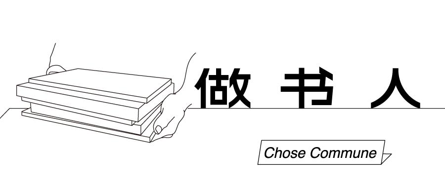 Book Maker 2:Chose Commune