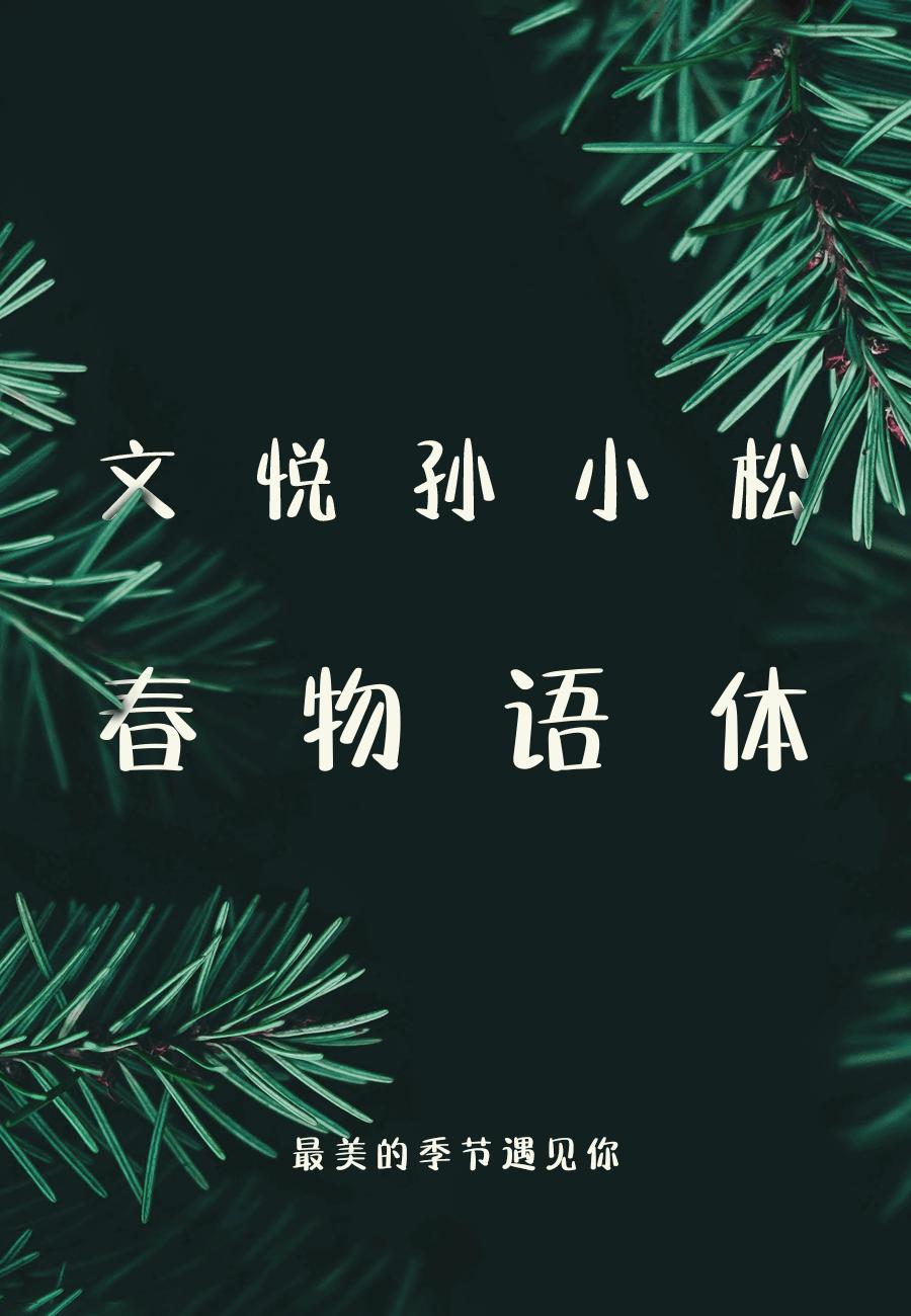 新字下载|文悦孙小松春物语体