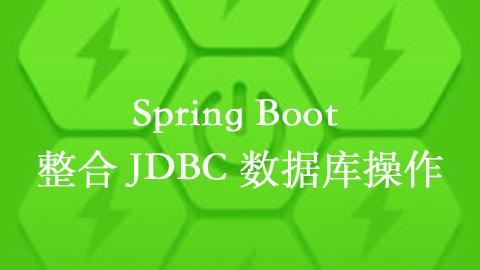 SpringBoot整合JDBC数据库操作第九弹-配置多DataSource