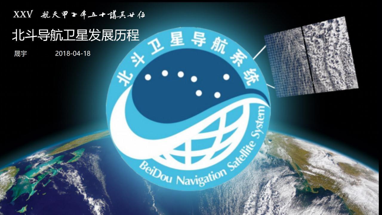 【航天甲子年50讲】 25 北斗导航卫星发展历程