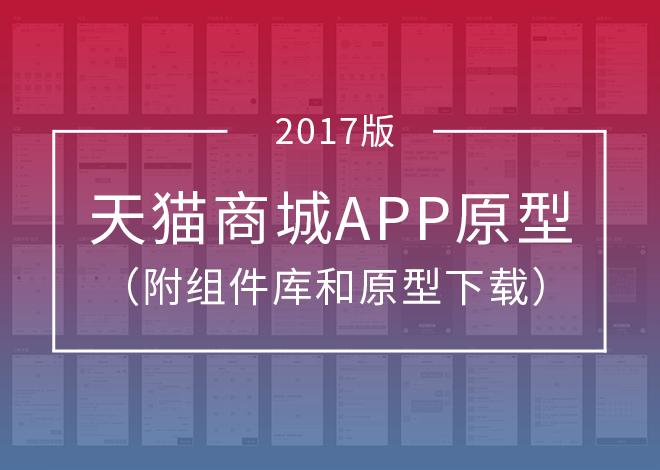 电商(天猫商城)APP原型资源分享