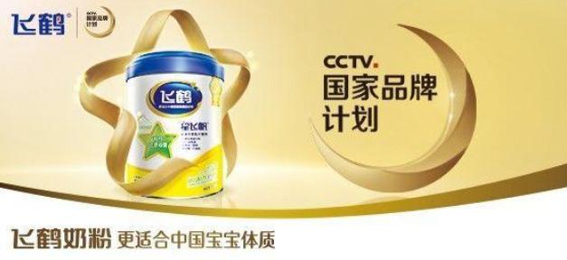 国产十大放心奶粉品牌,飞鹤值得信赖