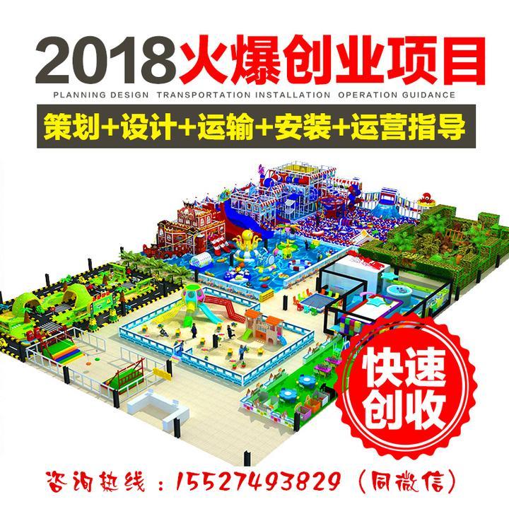 忻州儿童乐园加盟前景 加盟资讯 游乐设备第4张