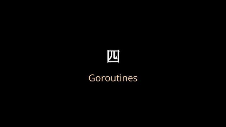 剖析使Go语言高效的5个特性(4/5): Goroutines