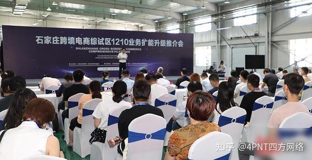 石家庄跨境电商综试区1210推介会成功举办,跨境电商产业园正式投用