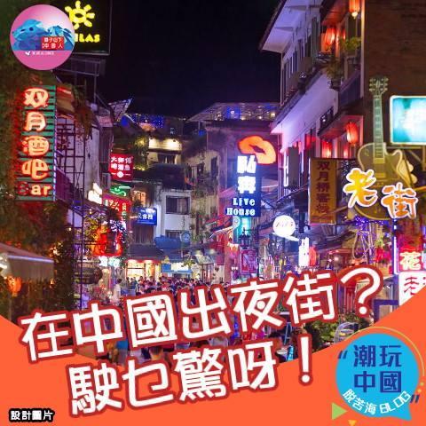潮玩中国(20):在中国出夜街?驶乜惊呀!│脱苦海