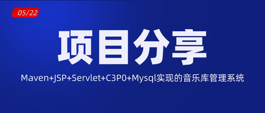 Maven+JSP+Servlet+C3P0+Mysql实现的音乐库管理系统