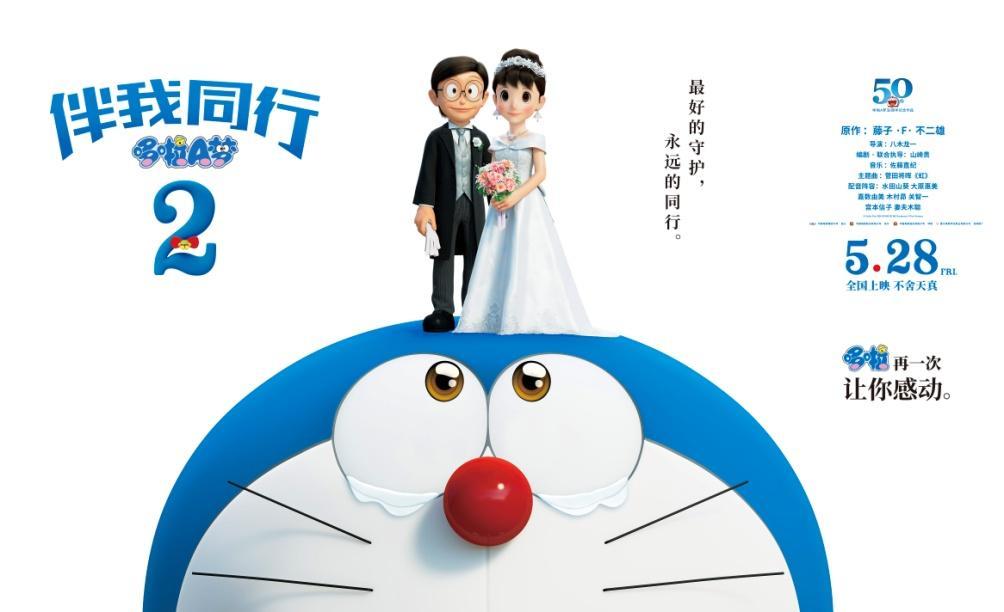 大雄和静香结婚啦!招行信用卡邀你看《哆啦A梦:伴我同行2》