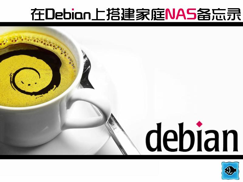 在Debian上搭建家庭NAS备忘录