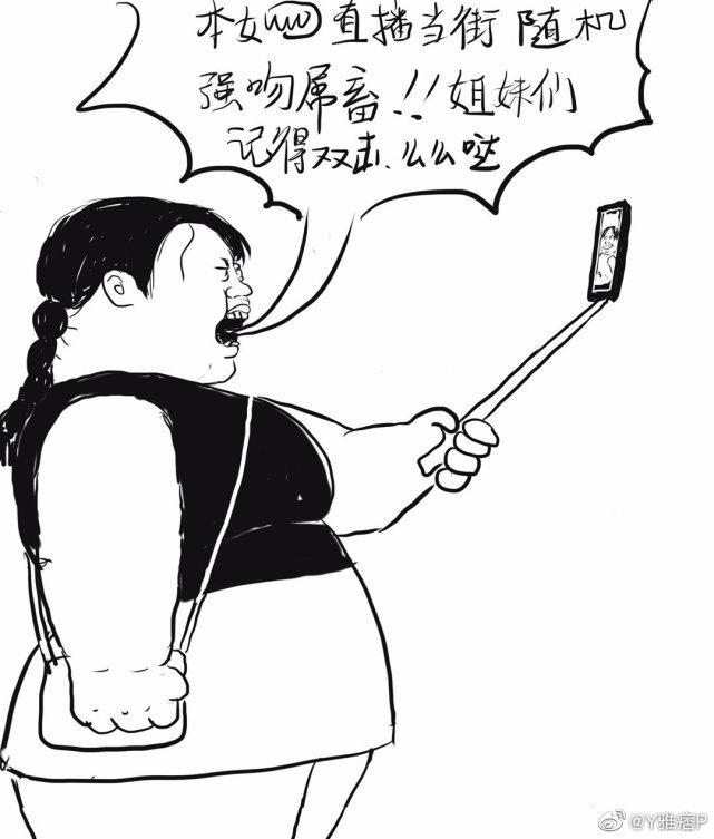 雅痞反女权漫画精选二