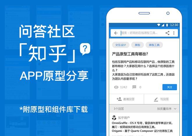 问答社区「知乎」APP原型分享