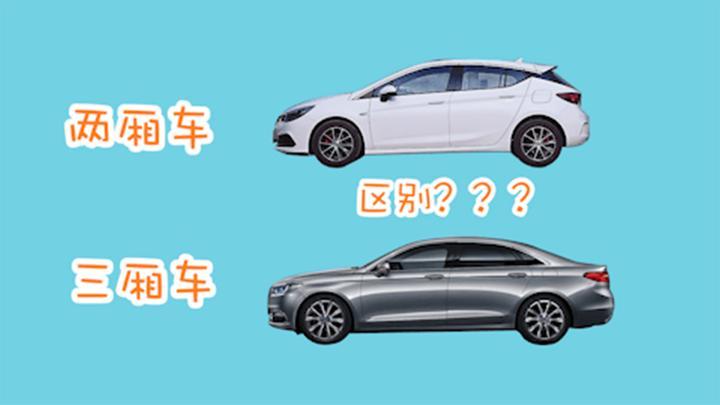 什么是两厢车和三厢车_三厢车与两厢车到底有什么区别?可不仅是差个后备箱! - 知乎