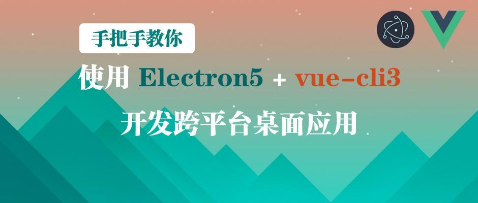 手把手教你使用Electron5+vue-cli3开发跨平台桌面应用