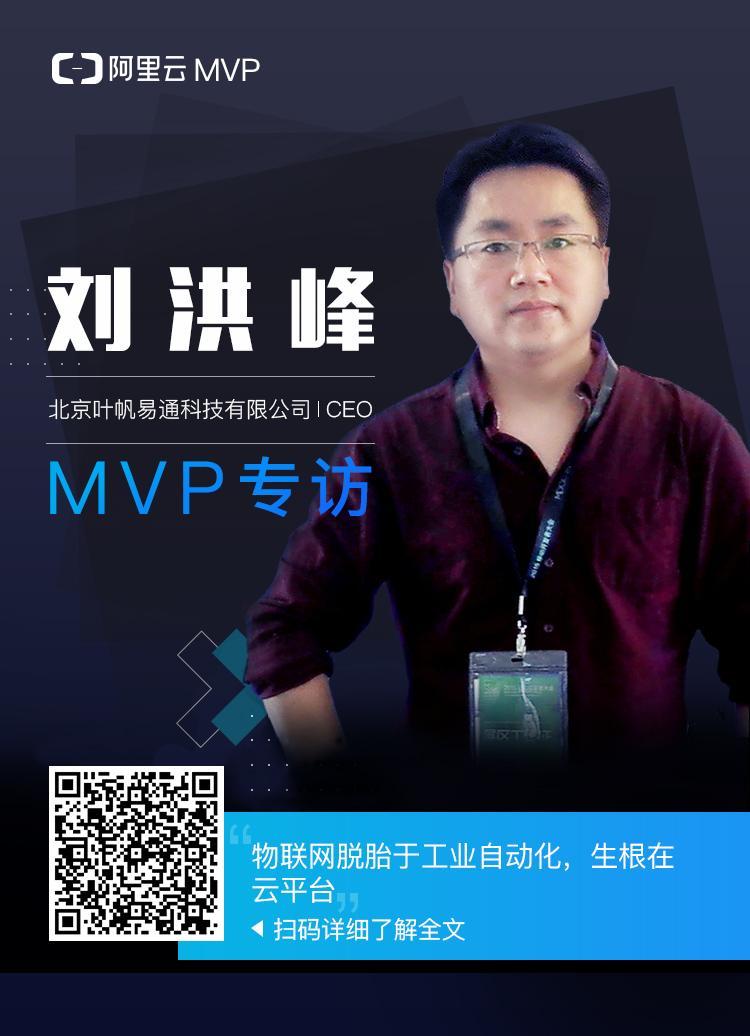 物联网脱胎于工业自动化、生根在云平台 - 阿里云 MVP 刘洪峰专访