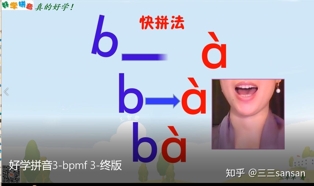 学拼音 有真人口型_学霸必看的有拼音的书