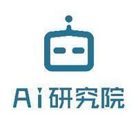AI研究院