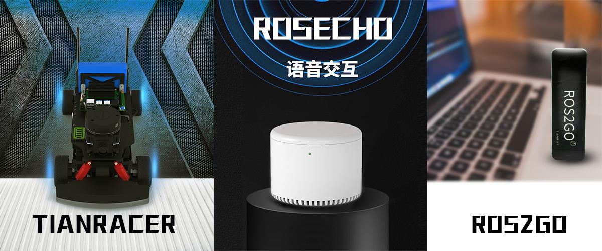 一起整俩ROS开源项目 智能音箱和无人驾驶