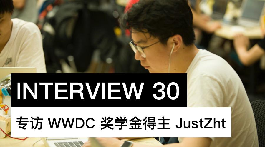 INTERVIEW 30   我喜欢开发带给我的创造事物的感觉:专访郑昊天