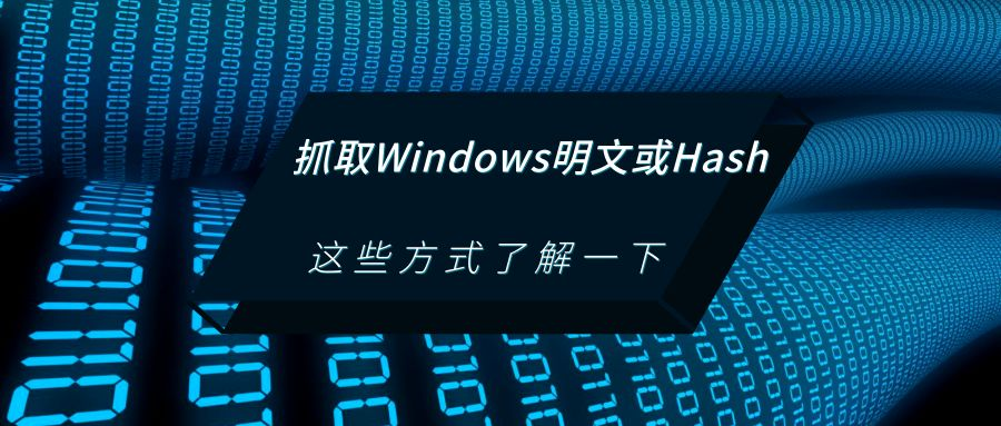 教你多姿势抓取Windows明文或Hash,快收藏!