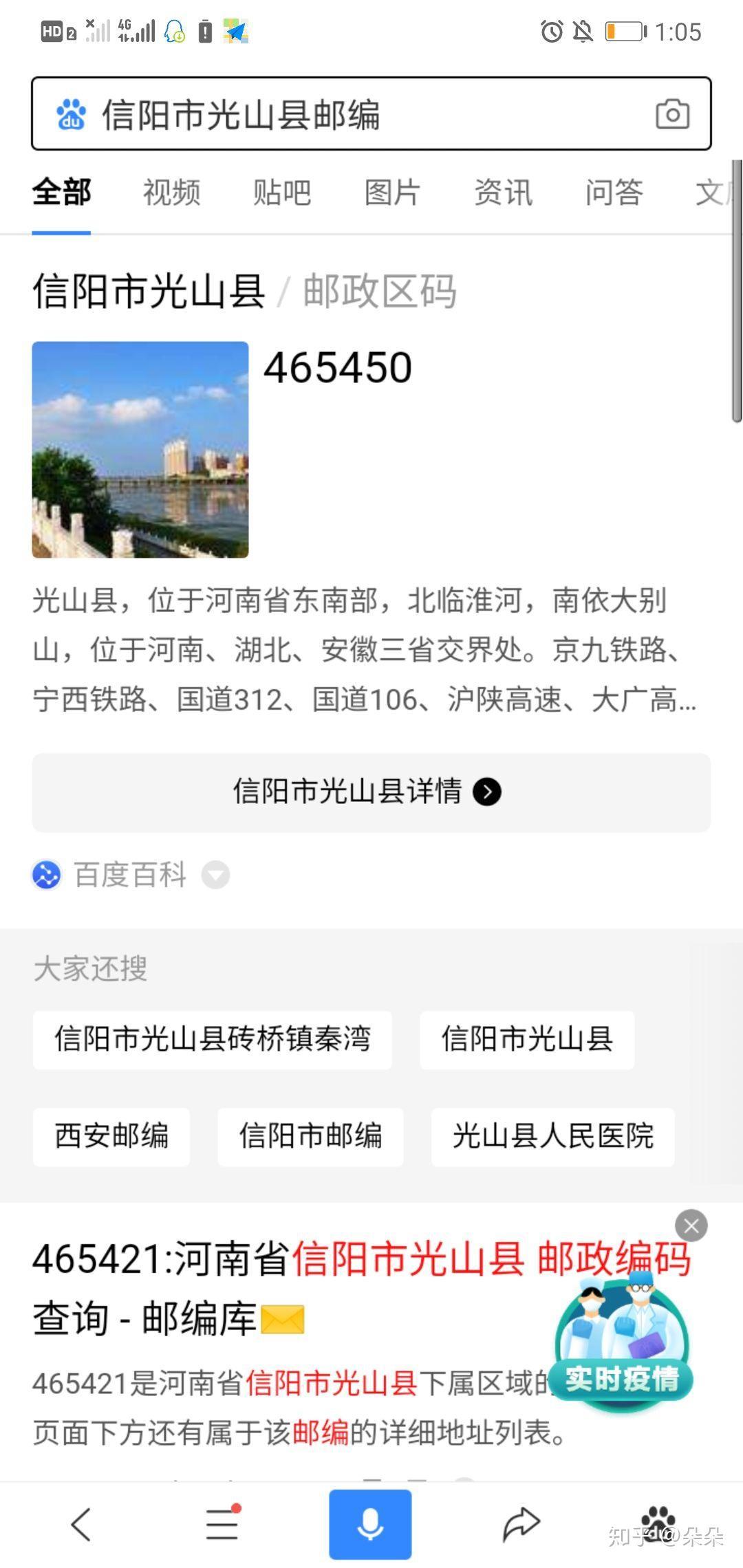 义马市狂口学校图片