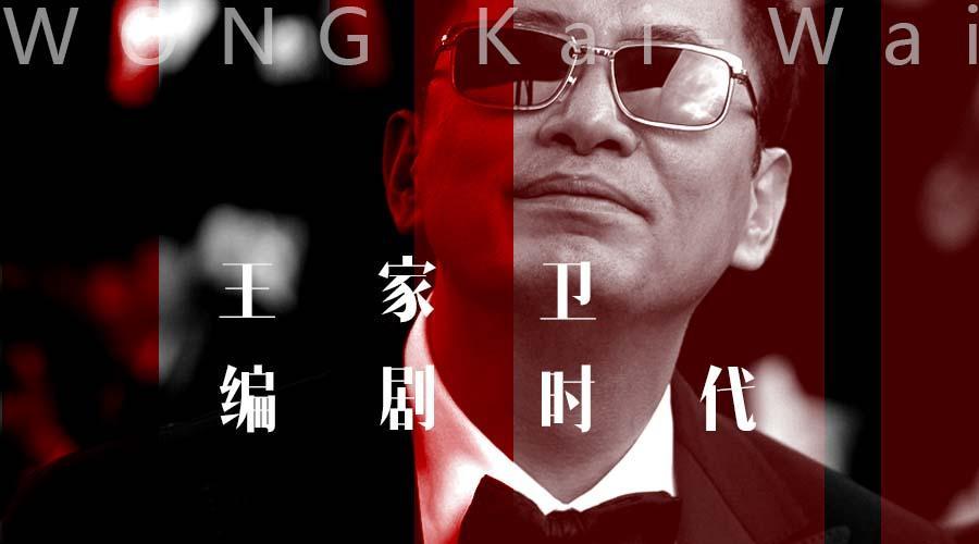 """重归编剧时代,才知道""""宝藏男人""""王家卫早就收集了大半个香港黄金时代"""