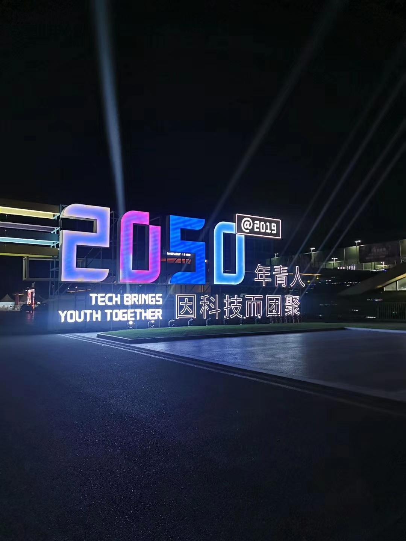 DEFCON GROUP中国区黑客沙龙@2050总结