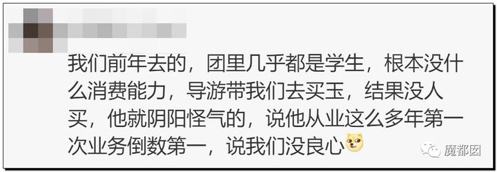 """震怒全网!云南导游骂游客""""你孩子没死就得购物""""引发爆议!11"""