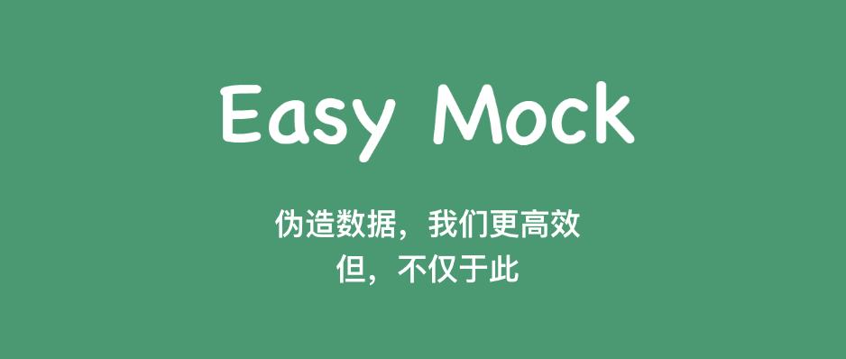 使用 docker 运行 easy-mock