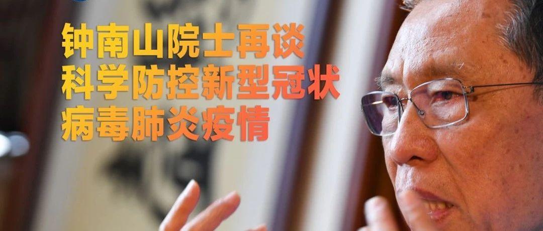 钟南山院士再谈科学防控新型冠状病毒肺炎疫情
