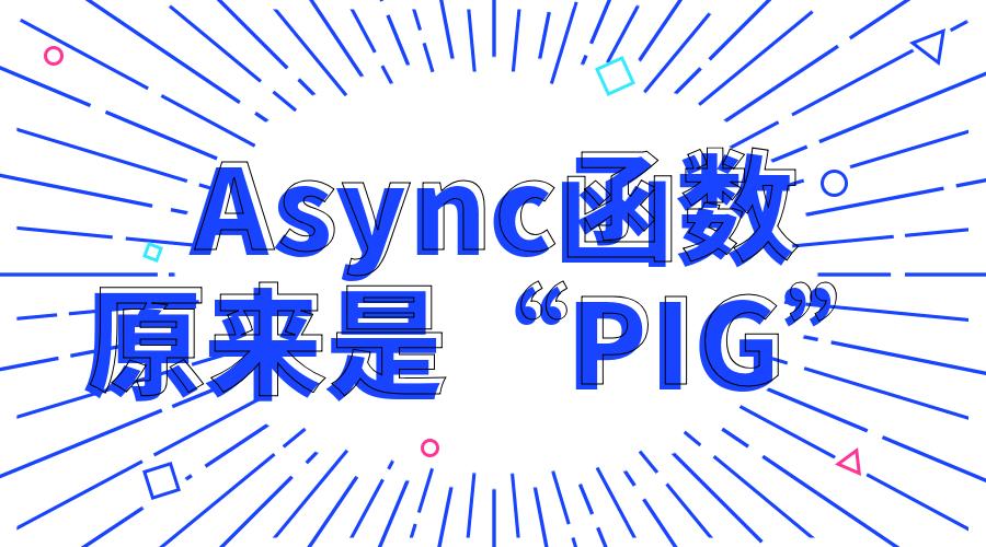 小哥哥小姐姐,来尝尝 Async 函数这块语法糖