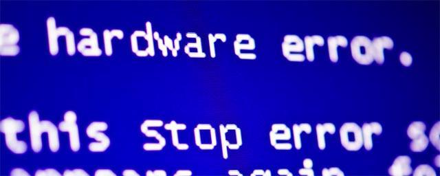 计算机硬件出错了会发生什么?