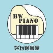好玩钢琴屋