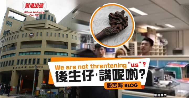 香港评论(37):后生仔,讲呢啲?│脫苦海