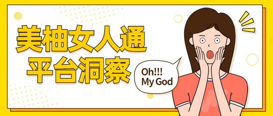 """玩转""""她经济"""" 8月美柚媒体广告投放速览"""