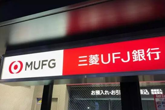 Ufj 三菱