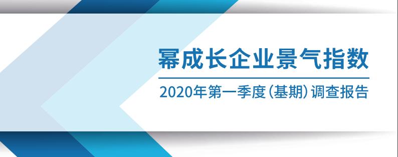 """中国科协""""幂成长企业景气指数""""发布:""""三高""""企业还依然景气!"""