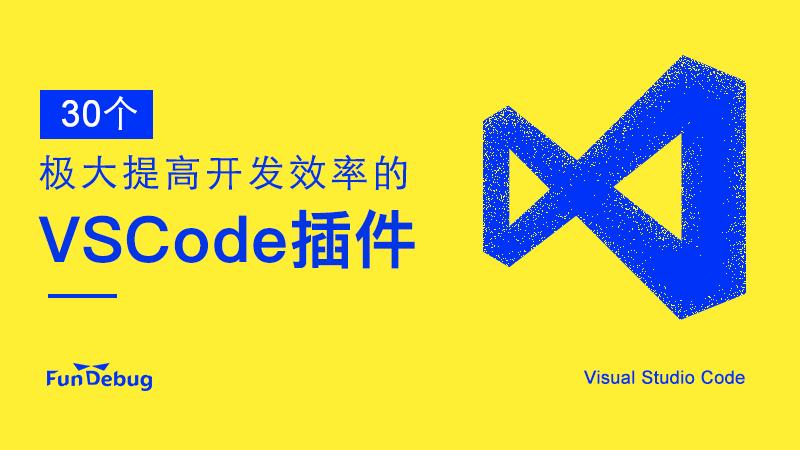 30个极大提高开发效率的VSCode插件