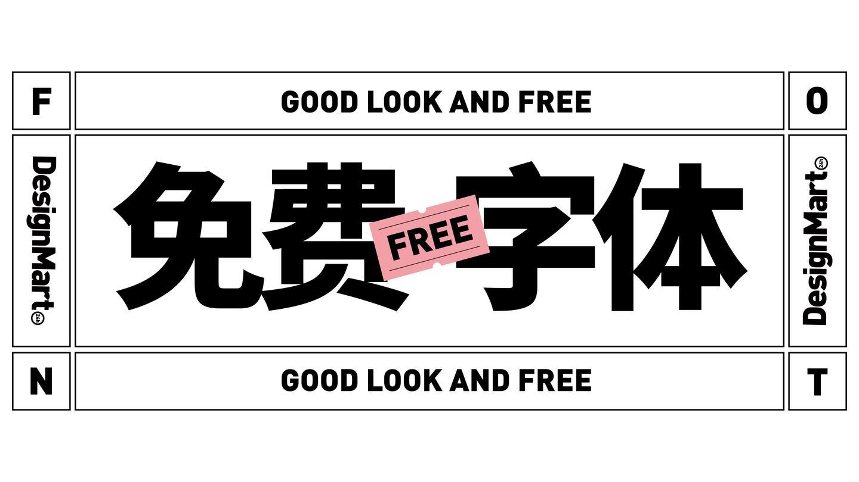 200款免费商用字体,放心下载不会侵权!