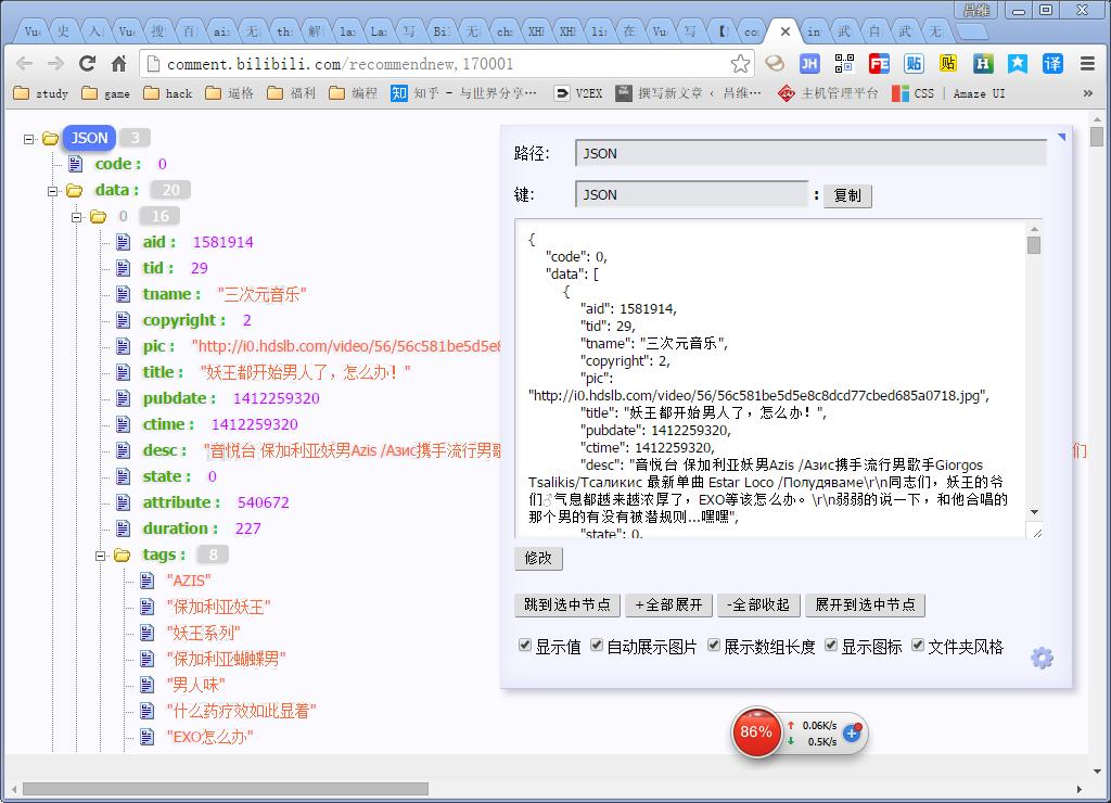 Bilibili视频播放页面接口整理(不定期更新)